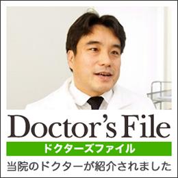 ドクターズ・ファイル 当院のドクターが紹介されました