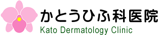 かとうひふ科 | 神奈川県-伊勢原市-皮膚科